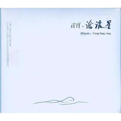 沼澤樂隊 滄浪星 正版CD 星外星發行