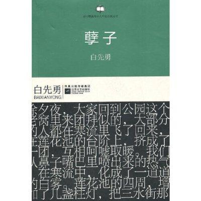 港臺暨海外華人作家經典叢書:孽子