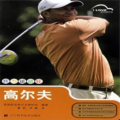 正版書籍 我為運動狂:高爾夫 9787538154627 遼寧科學技術出版社