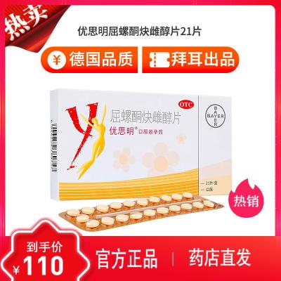 优思明屈螺酮炔雌醇片21片拜耳片剂口服避孕药进口女长期短效口服避孕药