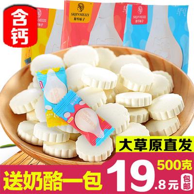斯琴妹子內蒙古奶片 含鈣奶貝 兒童干吃牛奶片奶酪 營養零食500g 三味混合