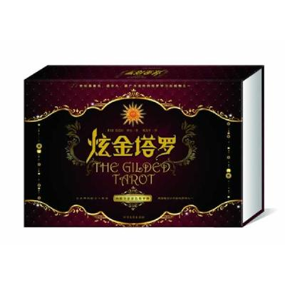 炫金塔羅9787531732280北方文藝出版社