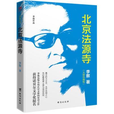 北京法源寺(李敖作品大師珍藏版)【當當全國獨家】
