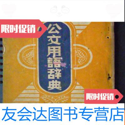 【二手9成新】民國舊書:公文用語辭典(32開、1978年出版) 9783030312525