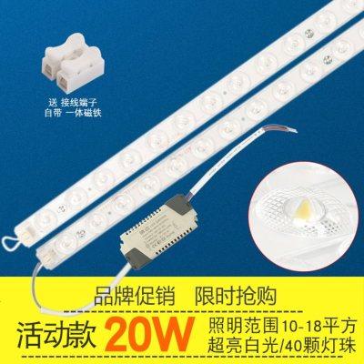 长条LED改造灯板led模组光源吸顶灯配件灯条长方形客厅吸顶灯条灯