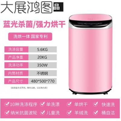 3-4kg全自动迷你家用宝宝洗衣机风干婴儿童洗衣机 5.6全粉蓝光杀菌烘干免晾晒