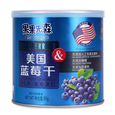 美国进口 果果先森 美国蓝莓干 80g 罐装 蓝莓干 进口蜜饯 每日坚果