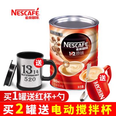 官方授权NESCAFE/雀巢咖啡1+2原味咖啡三合一速溶香浓速溶咖啡1200g罐装冲80杯