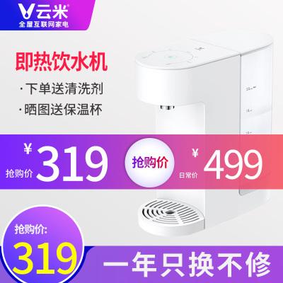 VIOMl/云米2L升即热式饮水机台式小型桌面水吧可搭配小米净水器速热开水机