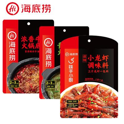 【海底撈】新口味火鍋底料:麻辣小龍蝦1+青椒牛油1+濃香牛油1 新川味更爽