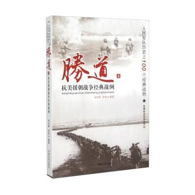正版書籍 勝道4 抗美援朝戰爭經典戰例 9787503461750 中國文史出版社
