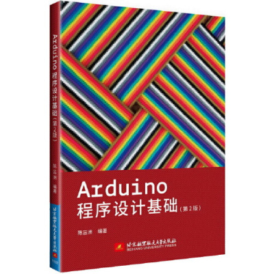 Arduino程序設計基礎(第2版)