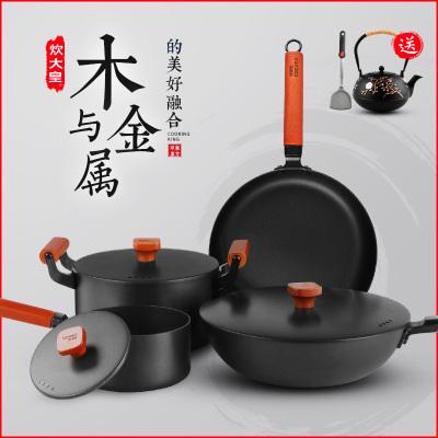 炊大皇不粘锅锅具套装炒锅平底锅组合家用燃气灶适用炒锅煎锅厨具炒菜锅四件套