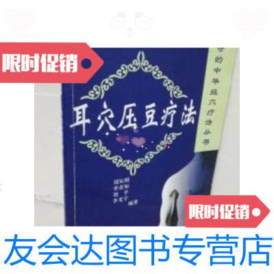 【二手9成新】耳穴壓豆療法 9787806419632