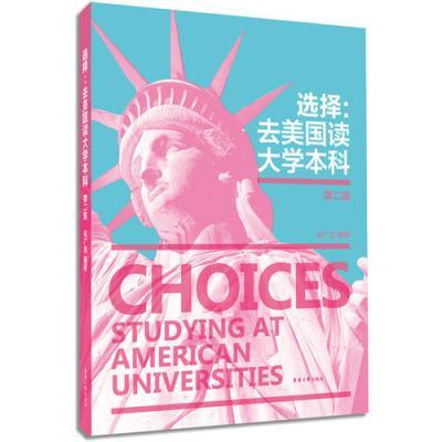 選擇:去美國讀大學本科(第二版)