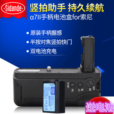 斯丹德for索尼 A7II A7RII 手柄 sonyA7M2 A7R2 A7S2微單手柄 電池盒 可裝2節FW50電池