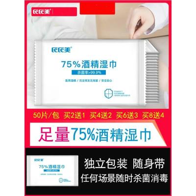 75%酒精濕巾消毒擦手擦玩具便攜式單獨包裝50片小包隨身攜帶