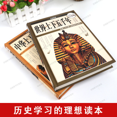 中華上下五千年 中國世界上下五千年2冊 鎖線精裝彩圖全球通史青少年版白話史記全套正版書籍中小學生版現代文歷史故事暢