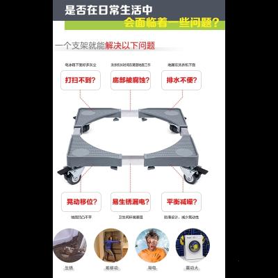 閃電客洗衣機底座全自動波輪滾筒通用萬向輪托架增高墊腳CjZzaZ0Zqm