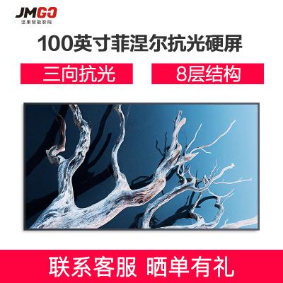 堅果(JMGO)激光電視 專用100英寸 菲涅爾 硬屏 16:9 三向 抗光幕布 超高清 黑色屏幕【聯系客服 預約安裝】