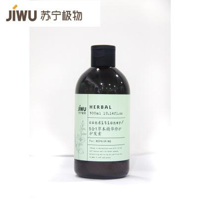 蘇寧極物 5合1草本精華修護護發素