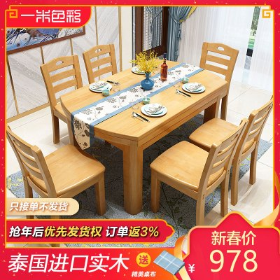 一米色彩 实木餐桌椅组合现代简约可伸缩折叠圆桌小户型餐桌家用吃饭桌子 餐厅家具