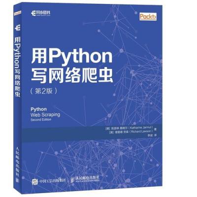 用Python寫網絡爬蟲 第2版