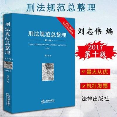 中法图正版 刑法规范总整理第十版第10版 刘志伟2018
