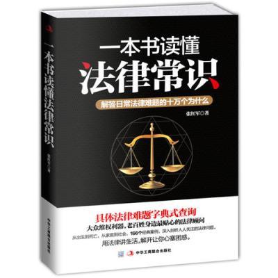 一本書讀懂法律常識:解答日常法律難題的十萬個為什么(常用法律速查速用)