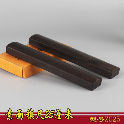 黑梓木鎮尺加厚加重25厘米書壓尺光板 素面鎮紙