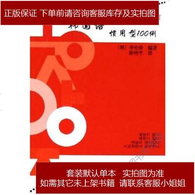 韩国语惯用型100例 李伦珍 北京大学出版社 9787301091593