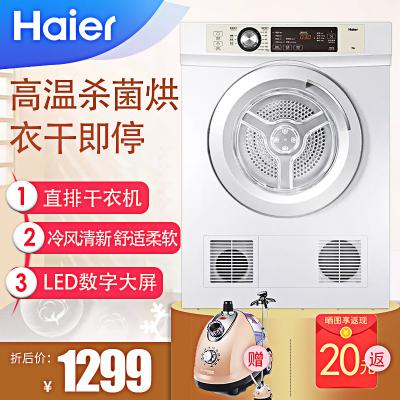 海爾(Haier)7公斤烘干機家用滾筒衣干即停免熨防皺節能快速干衣機 EGDZE7F