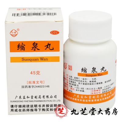 益和堂沙溪縮泉丸45g*5瓶 補腎縮尿丸腎虛所致夜尿頻繁