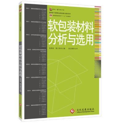 軟包裝材料分析與選用