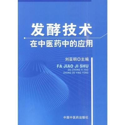 發酵技術在中醫藥中的應用,劉亞明,中國中醫藥出版社9787802318823正版直發