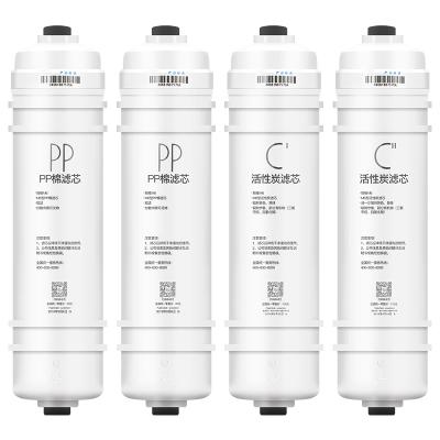 凈水器M6前置后置活性炭PP棉濾芯MU104A-5 MU131A-5 104-5 MU133 106-D/-R/-L