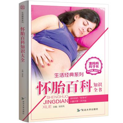 懷胎百科知識全書 孕期適合孕婦看的胎教書 十月胎教成長故事書了解胎寶寶成長孕育指南書籍孕期知識優備優