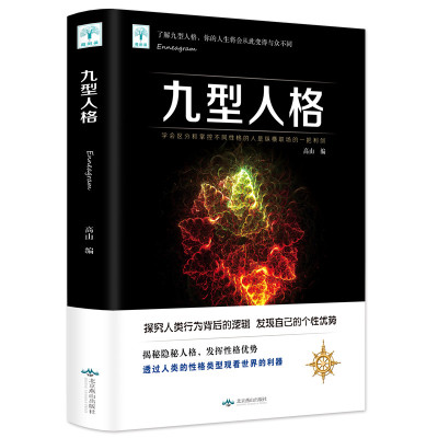 九型人格 人际交往心理学读心术成功励志图解说话技巧书籍
