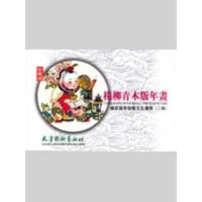 1WX杨柳青木版年画(三)珍藏本