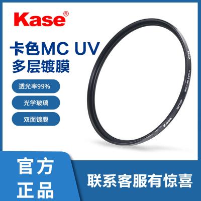 卡色(Kase)77mm MC UV鏡MC多層鍍膜 II代濾鏡 多層鍍膜鏡頭保護鏡 薄高清高透光防霉濾光鏡 單反相機濾鏡