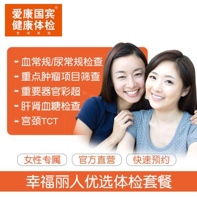 爱康国宾(ikang)体检卡 幸福丽人优选体检套餐 女性专享
