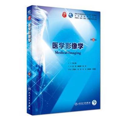 全新正版 医学影像学(第8版/本科临床/配增值)