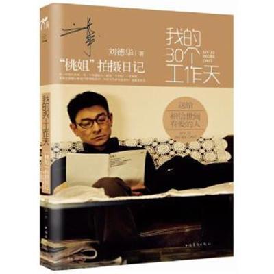 正版书籍 我的30个工作天 9787511321442 中国华侨出版社