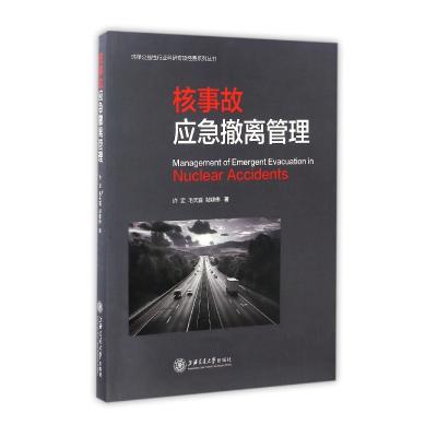 核事故應急撤離管理/環保公益性行業科研專項經費系列叢書