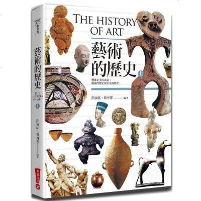 正版 藝術的歷史(上) 華滋出版