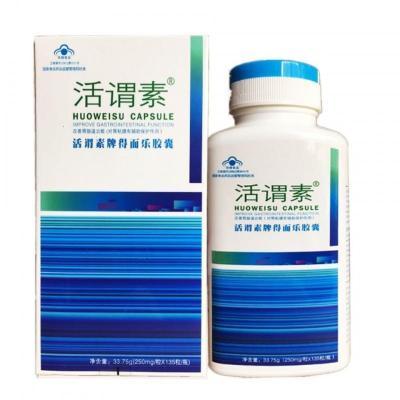 2瓶】藍鑰匙活謂素得而樂膠囊36粒/135粒 調理胃酸胃脹保護胃粘膜