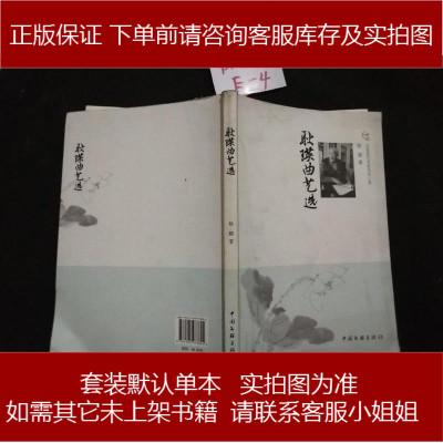 【手旧书成新】耿瑛曲艺?。┰洗蠊亩贝蠊娜俗饶谌?0 不详 中国文联出版社 9787505978805