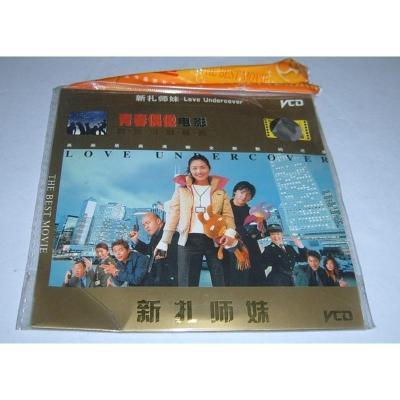 正版 电影 新扎师妹1 VCD 杨千桦 中凯文化