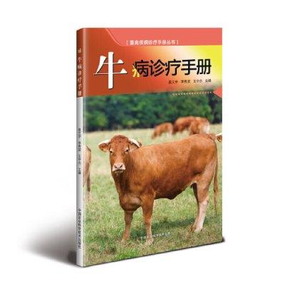 牛病診療手冊