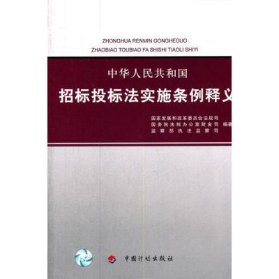 中華人民共和國招標投標法實施條例釋義